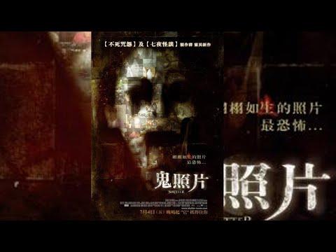 鬼照片 Shutter (2008) 電影預告片