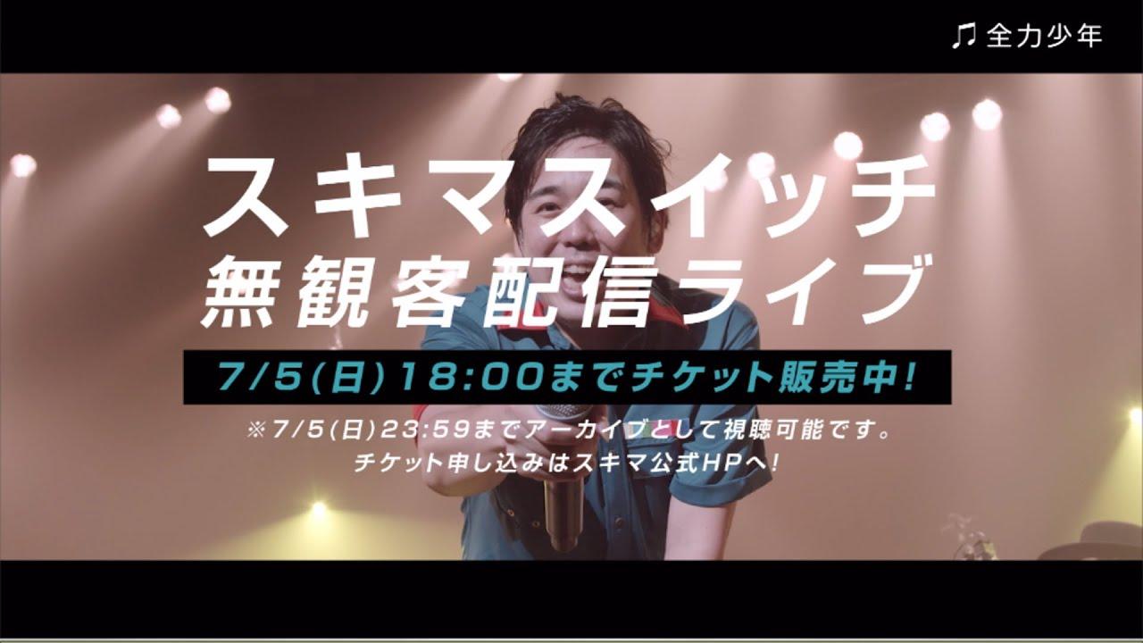 スキマスイッチ無観客配信ライブ 7/5(日)18時までチケット販売中!