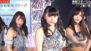 20170406 AbemaTV 原宿駅前ステージ#43① 『青い赤』原駅ステージA.