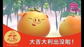 【诸事大吉颂Happy】:大吉大利出没啦! thumbnail