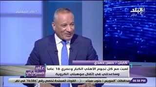 على مسئو ليتي - حسن حمدي: أول مبلغ حصلت عليه من النادي الأهلي 3 جنيهات شهريا