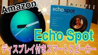Echo Spot (エコースポット) - スマートスピーカー with Alexa