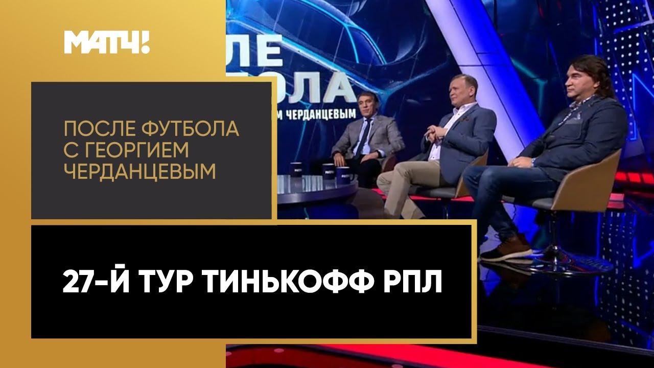 «После футбола с Георгием Черданцевым». Выпуск от 08.07.2020