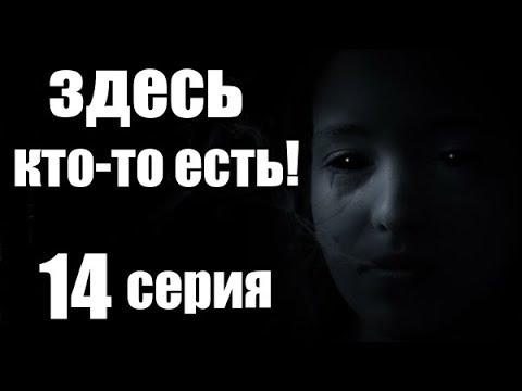 Мистический Сериал 14 серии из 16 (детектив, мистика, триллер)
