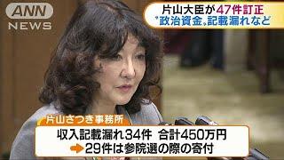 片山地方創生担当大臣 政治資金報告書の訂正47件(18/11/14)