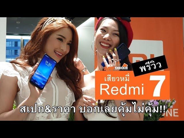 [Appdisqus] พรีวิว Xiaomi Redmi 7 ถูกดีจัง