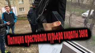 Курьер мошенников зеков с OLX был пойман полицией