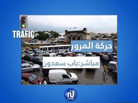 حركة المرور صباح الجمعة 02 فيفري 2018-قناة نسمة