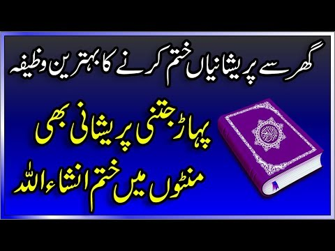 Preshani ka wazifa in urdu || Pareshani door karne ka wazifa || Wazifa for problems