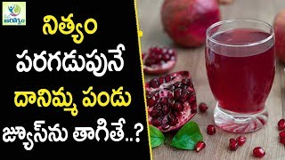 Pomegranate juice Health Benefits - Health Tips in Telugu || mana Arogyam