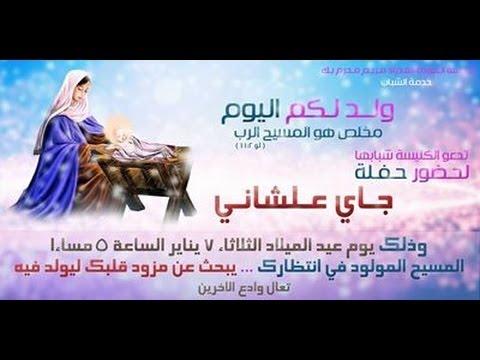 اجتماع شباب كنيسة العذراء مريم محرم بك حفلة عيد الميلاد 2014 'جاى علشانى'