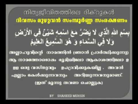 Islamic Malayalam Pdf