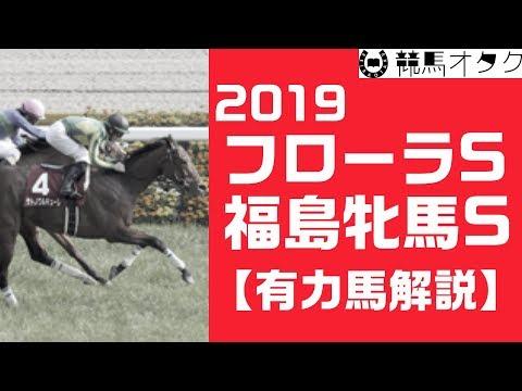 【2019フローラS/福島牝馬S】牝馬路線に新星誕生!?(有力馬解説)