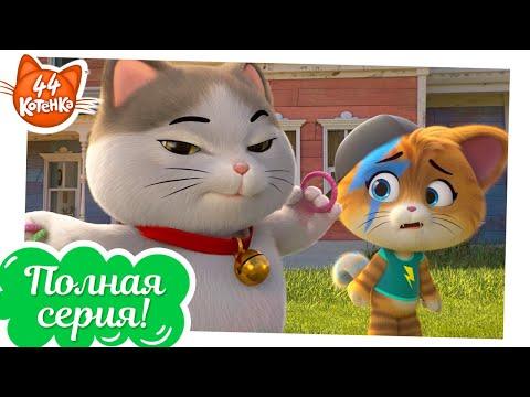 44 Котёнка   Неко, везучий кот [ПОЛНАЯ СЕРИЯ]