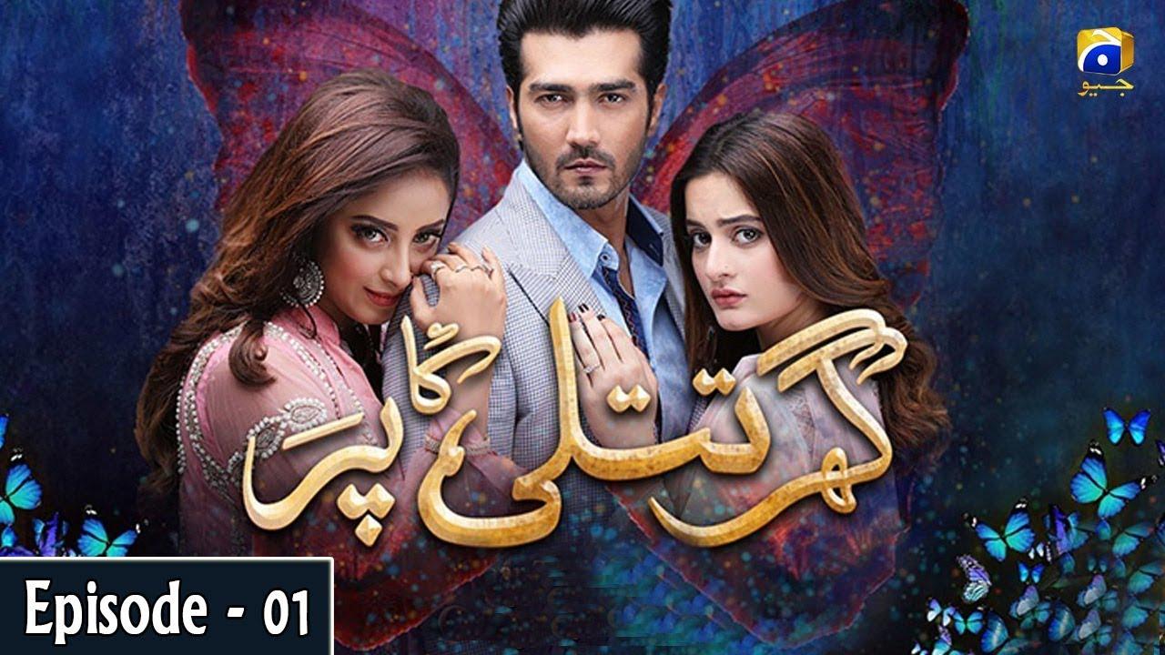 Ghar Titli Ka Par Episode 1 Sanam Chaudhry Shahzad Shaikh Aiman Khan Youtube
