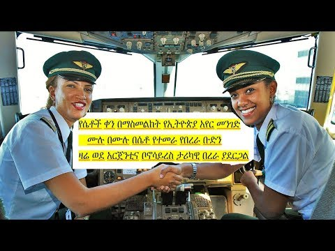 Ethiopian airlines all women flight to Buenos Aires