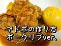 【フィリピン料理】アドボの作り方~豚のスペアリブとゆで卵~