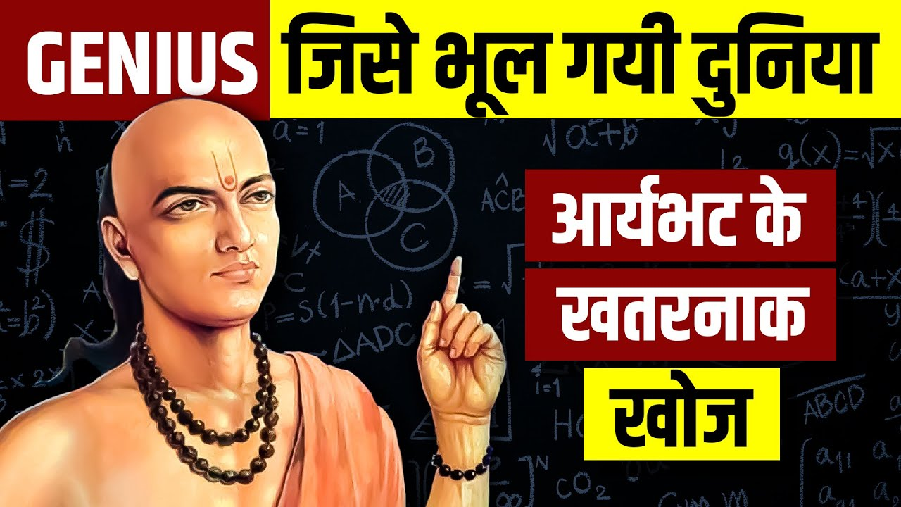 Discovery of ARYABHATTA - The Genius Indian Mathematician | सच जो हमसे छुपाये गए | Live Hindi Facts