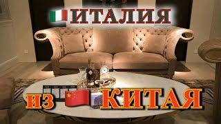Итальянская мебель из Китая брендовая мебель и реплики Китай