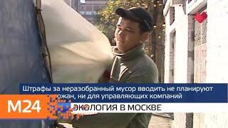 """""""Москва и мир"""": выплаты на ипотеку и экология в Москве - Москва 24"""