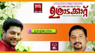 ഉത്രാളിക്കാവിലെ ... | Onam Songs Malayalam | Festival Songs Malayalam | Madhu Balakrishnan Songs