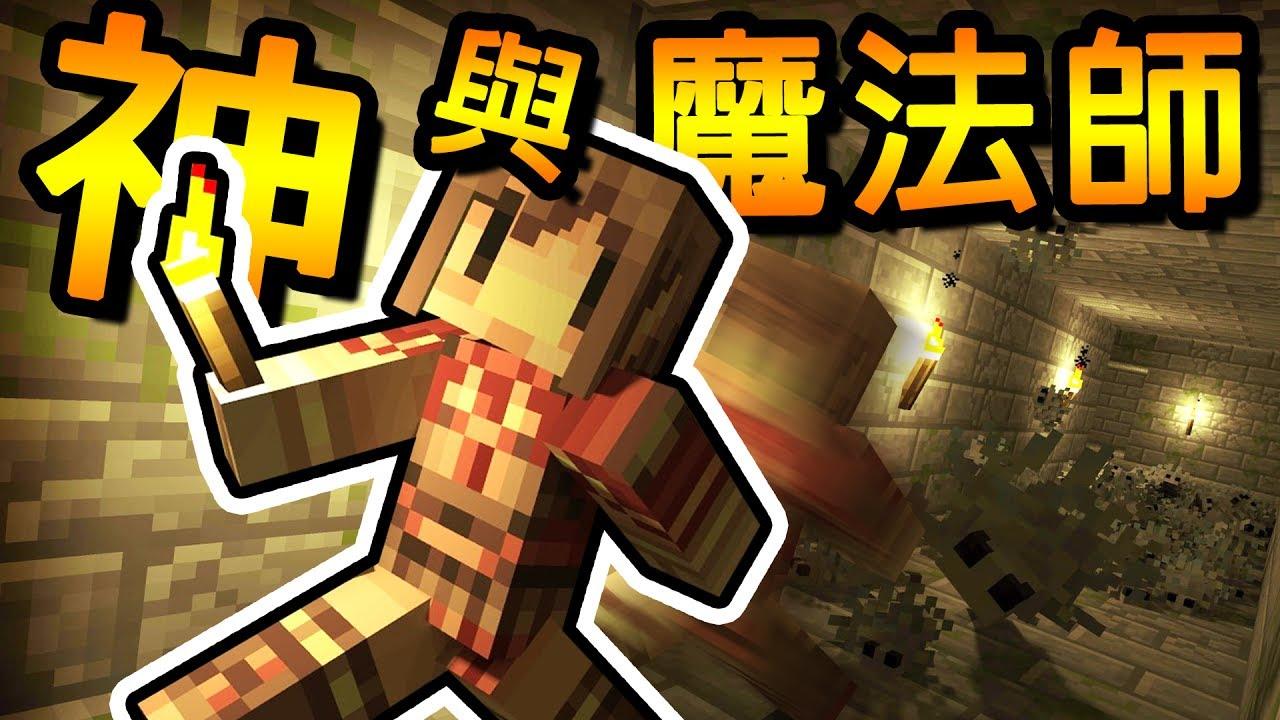 Minecraft 神與魔法師 II 發現隱藏的阿神專屬彩蛋 !! (1) - YouTube