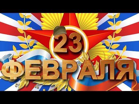 С 23 февраля! Прикольное и Весёлое Поздравление С Днём Защитника Отечества!