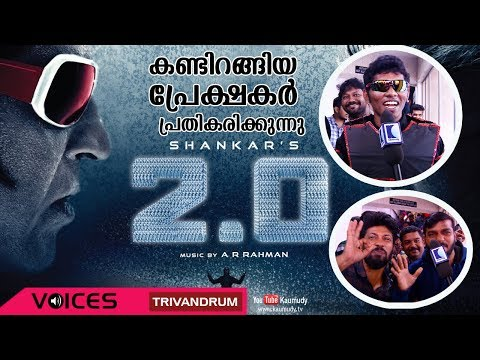2.0 | Theatre Response after First Day First Show | Trivandr