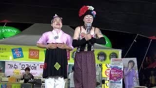 조질래 품바 & 고하자 품바 - 각설이 품바 大 공연