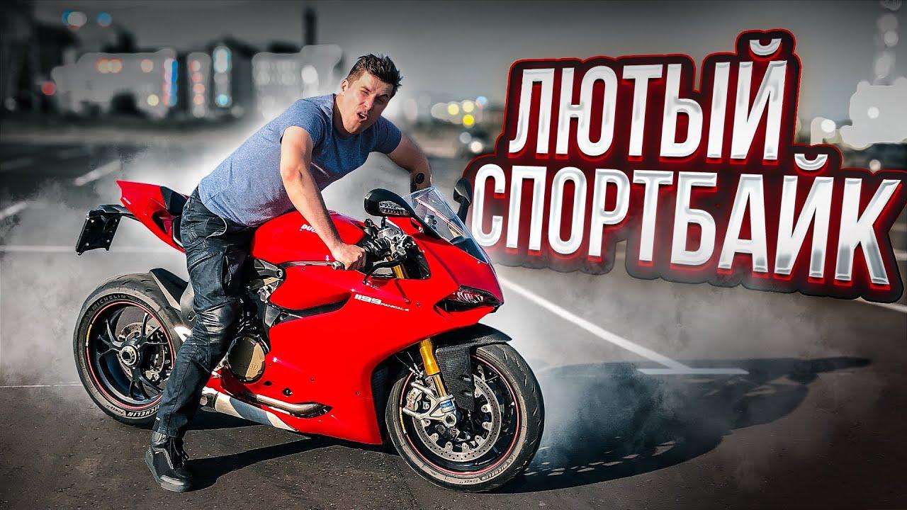 Дали прокатиться на ЛЮТОЙ СПОРТУХЕ Ducati Panigale 1199s