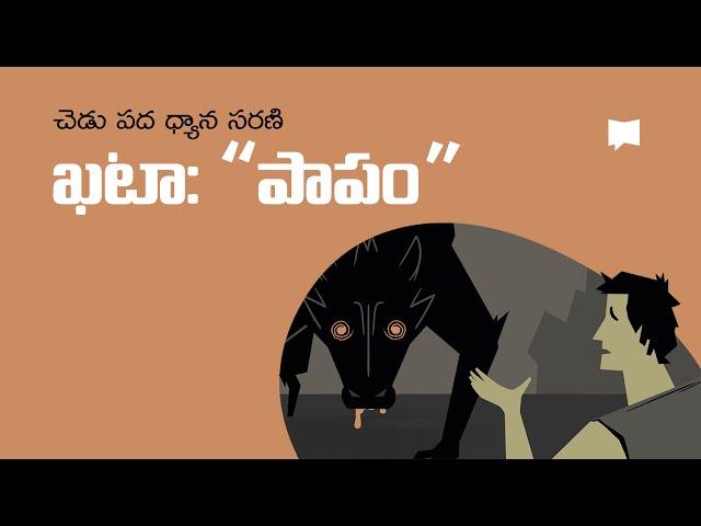 పద ధ్యానం: ఖటా-పాపం Khata-Sin