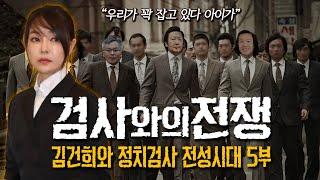 [토윤응] 김건희와 정치검사 (검사 스캔들 5부)