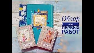 Скрапбукинг | Обзор | Папка для документов, обложки на паспорт