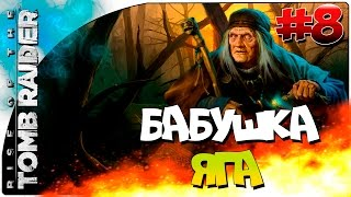 Rise of the Tomb Raider (Восхождение) / Интересный Квест про БАБУ ЯГУ Долина Греха / Часть 1
