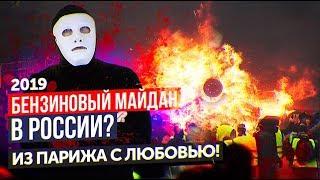 Майдан неизбежен? Что станет последней каплей для россиян? | Быть Или