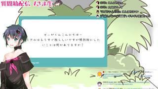 [LIVE] 定期配信 #さま生 雑談と質問箱を読むよ~