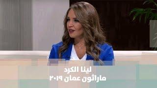 لينا الكرد - ماراثون عمان 2019