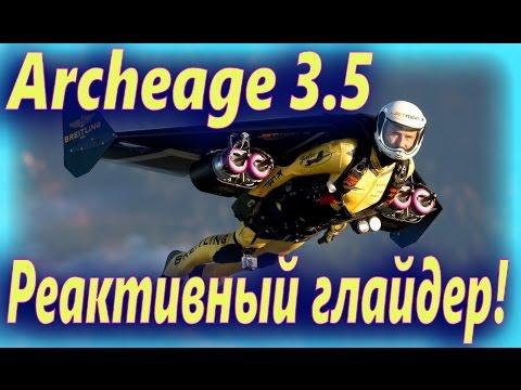 ArcheAge: Новости ARCHEAGE