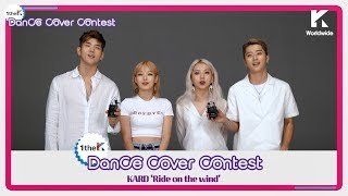 [1theK Dance Cover Contest] KARD(카드) _ Ride on the wind(mirrored ver.)