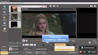 Программа для редактирования видео на русском(Вам нужна качественная программа для редактирования видео на русском? Найти её Вы можете на сайте: http://виде..., 2015-01-25T17:41:48.000Z)