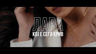 LARA - Koj e sega kriv (Official Video)
