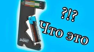 Самый удобный тестер батареек! ♡Интересные вещи♡ ☆Магазин