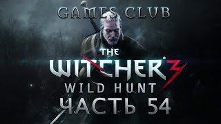Прохождение игры Ведьмак 3 Дикая Охота (PS4) часть 54