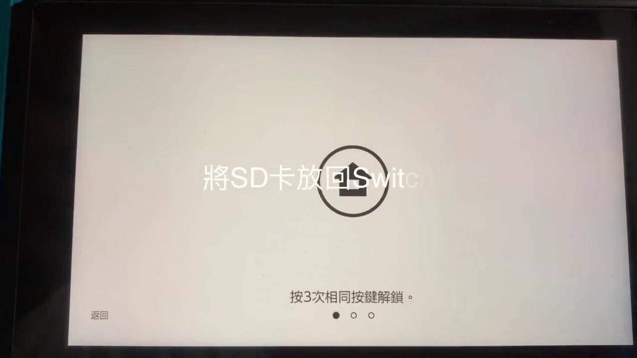 Switch安裝遊戲教學 - YouTube