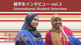 留学生インタビュー International Student Interview vol.2  平成27年度秋季静岡大学入学式