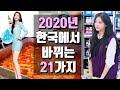 أغنية 의외로 많은사람들이 모르는 2020년부터 한국에서 바뀌는 21가지 사실(개꿀정보포함!)