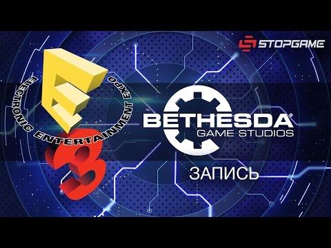 E3 2015. Презентация Bethesda Softworks
