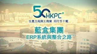 生產力局 x 藍盒集團 - ERP系統與整合之路