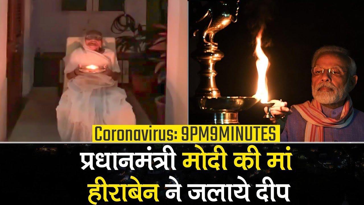 PM Narendra Modi की मां Hiraben ने Gandhinagar में 9 बजे 9 मिनट के लिए दीपक जलाये - Watch Video