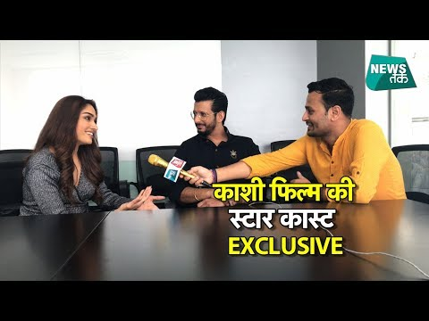 क्या है शरमन जोशी की नई फिल्म काशी फिल्म की कहानी? EXCLUSIVE   News Tak